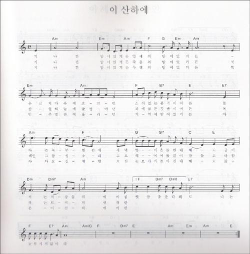 민중 의 노래 악보